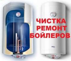 Заказать Ремонт и чистка бойлера Белая Церковь