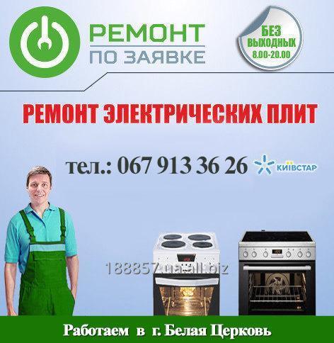 Заказать Ремонт электроплит Белая Церковь
