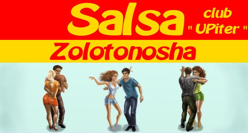 """Заказать Приглашаем на тренировки по Сальсе! СК """"UPiter"""" г. Золотоноша"""