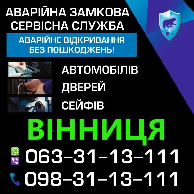 Заказать Аварійне відкриття автомобілів Вінниця