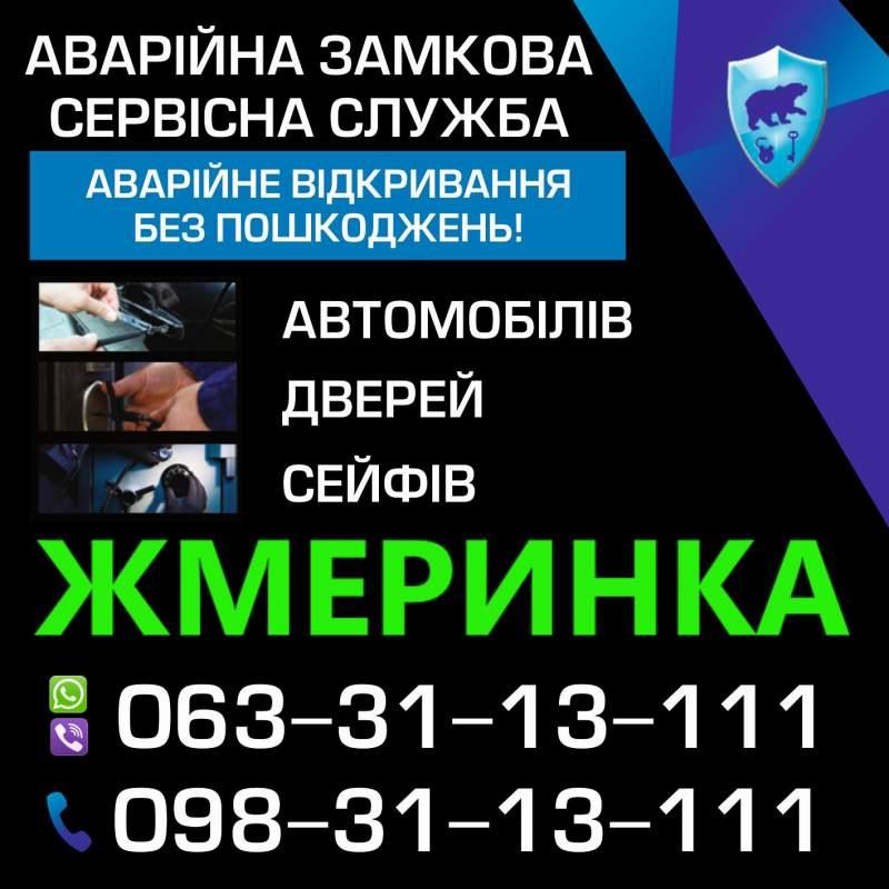Заказать Аварійне відкриття автомобілів Жмеринка