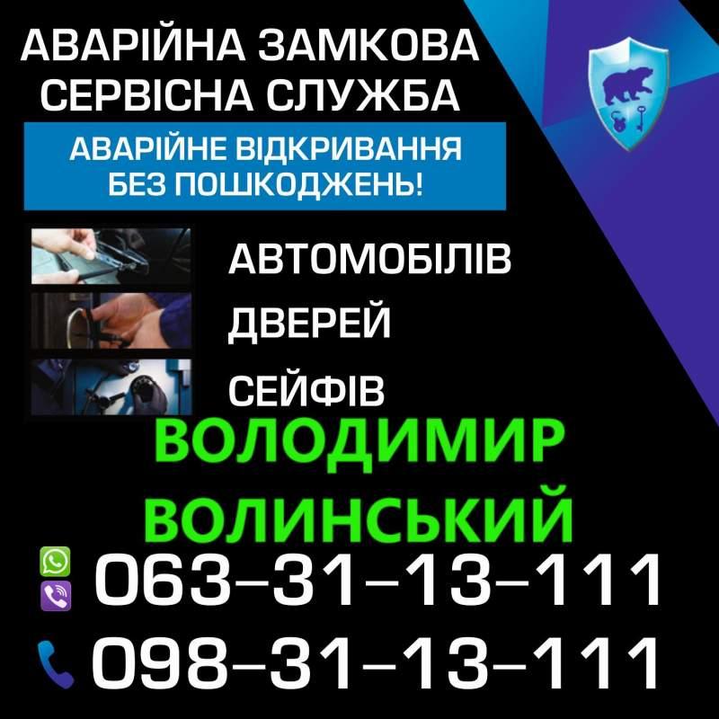 Заказать Аварійне відкриття автомобілів Володимир-Волинський