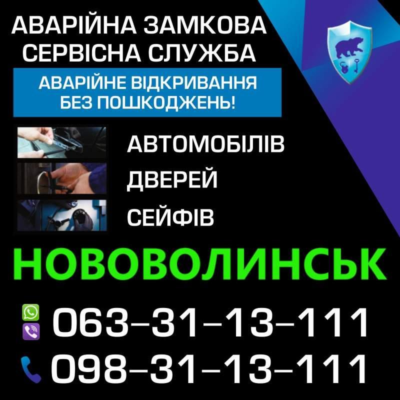 Заказать Аварійне відкриття сейфів Нововолинськ
