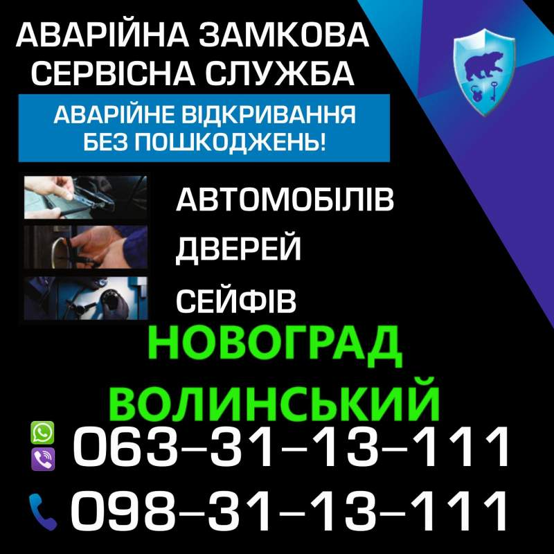 Заказать Аварійне відкриття дверей Новоград-Волинський