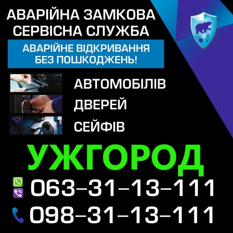Заказать Аварійне відкриття замків Ужгород
