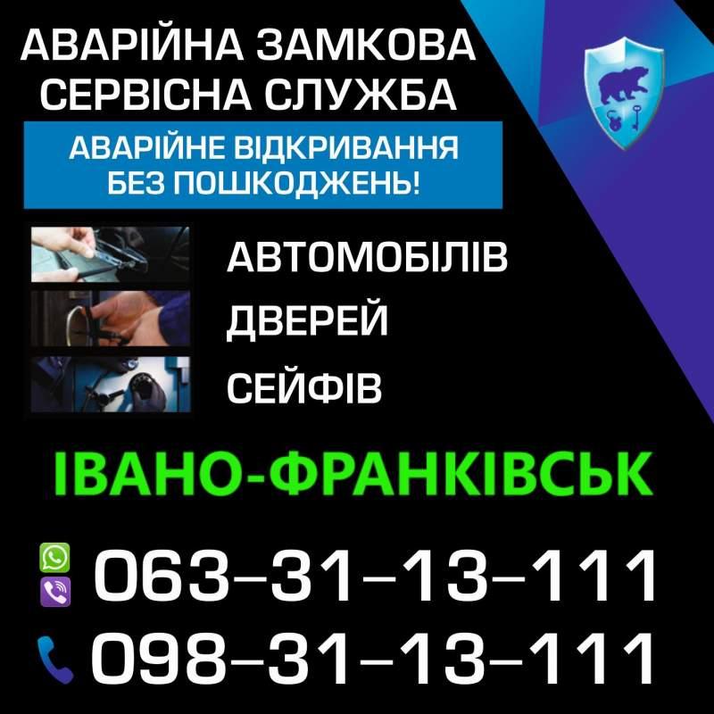 Заказать Аварійне відкриття дверей Івано-Франківськ