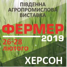 Organization of exhibitions Farmer 2018