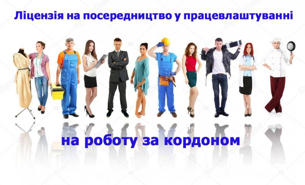 Заказать Лицензия на трудоустройство за границей