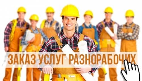 Заказать Услуги разнорабочих Одесса