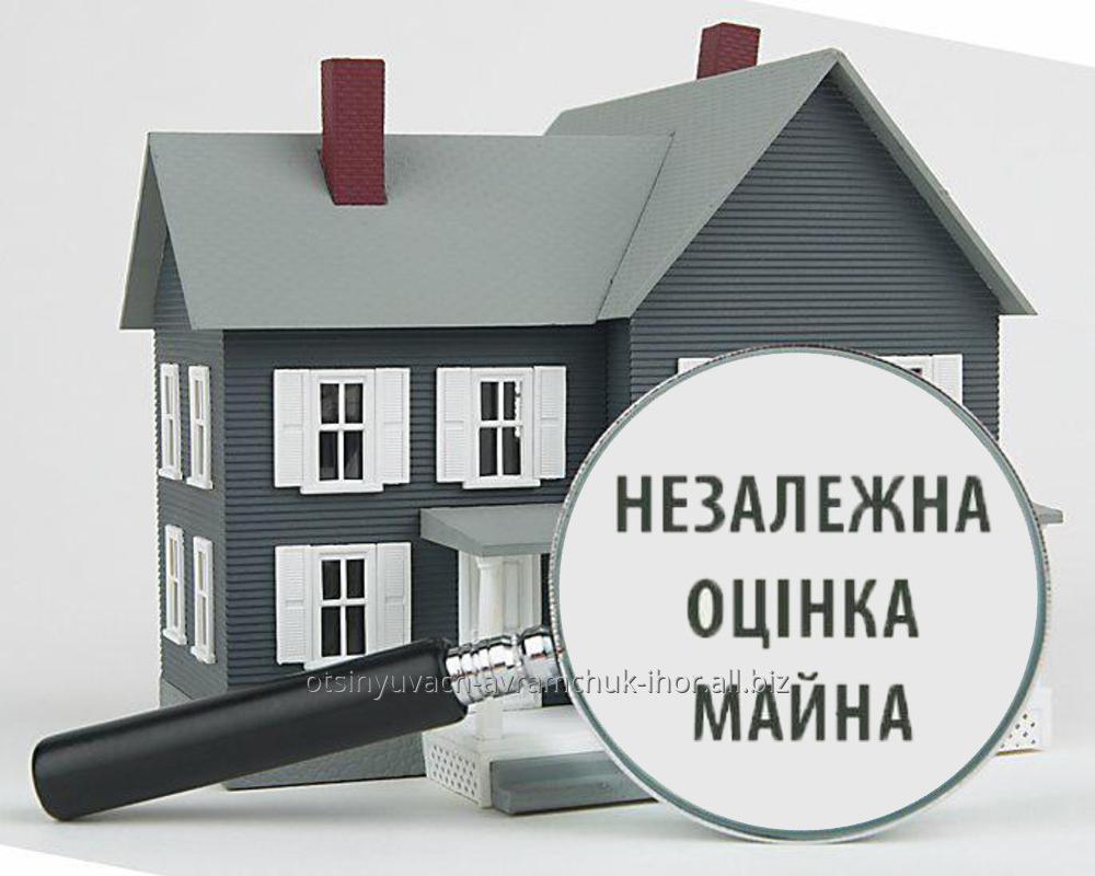 Заказать Незалежна оцінка майна в Україні