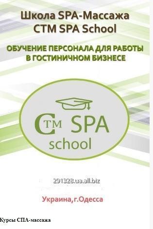 Заказать Курсы СПА-массажа