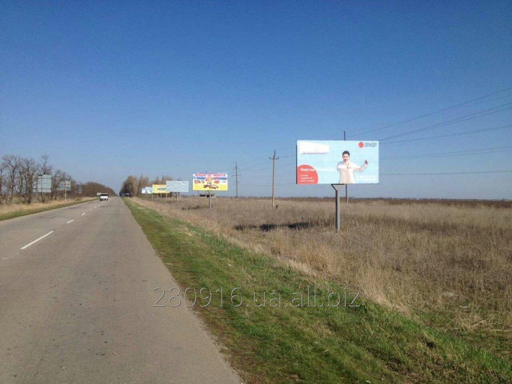 Заказать Аренда билбордов в Кирилловке