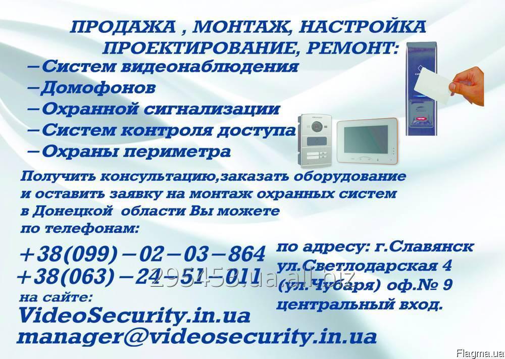 Заказать Установка видеонаблюдения в Доброполье