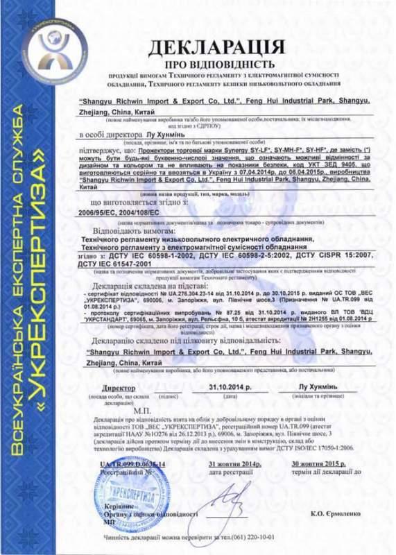 Заказать Декларация соответствия Техническому Регламенту