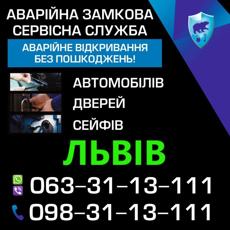 Аварийное вскрытие автомобилей Львов НЕДОРОГО 24/7