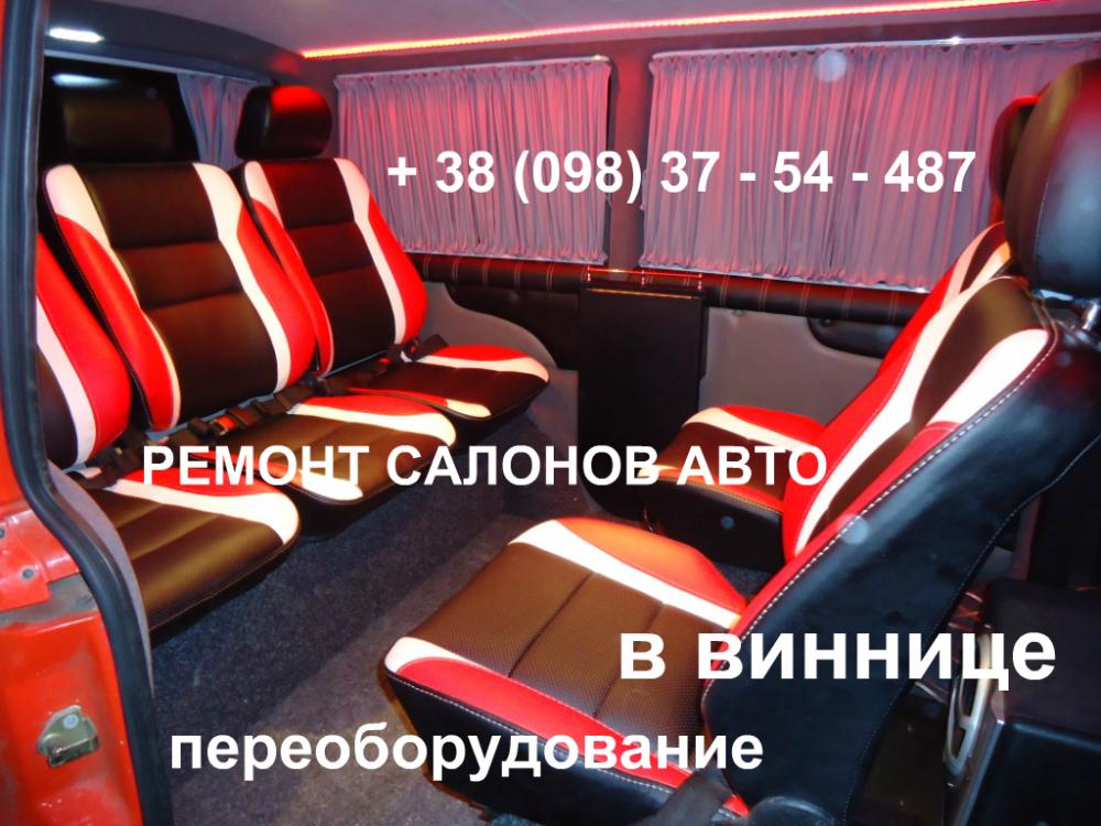 Заказать Переоборудование-обшивка-ремонт салонов автомобилей