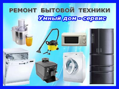 Заказать Ремонт бытовой техники (стиральные и кофемашины, микроволновки, мультиварки)