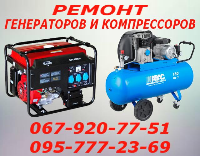 Заказать Ремонт промышленных и бытовых компрессоров, генераторов