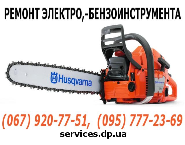 Заказать Ремонт электроинструмента, бензоинструмента, газонокосилок