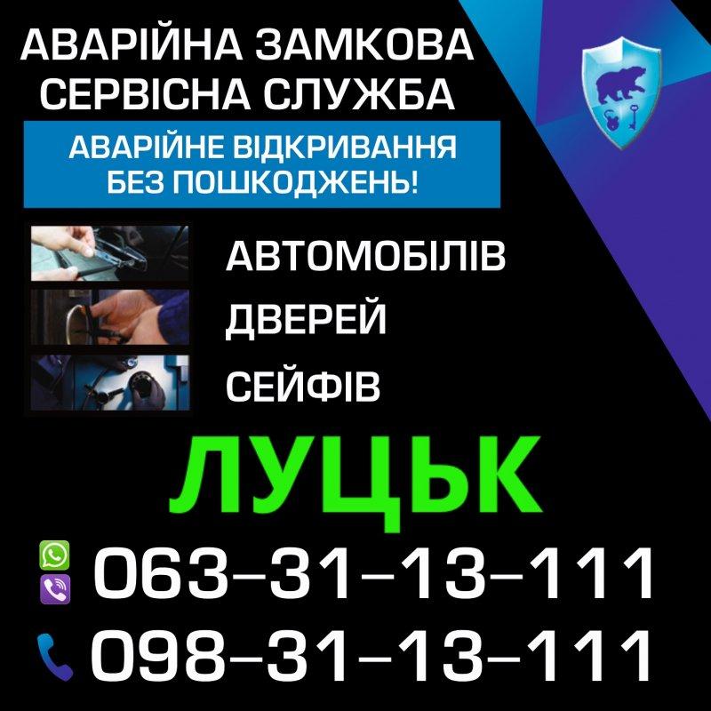 Заказать Аварійне відкриття дверей Луцьк