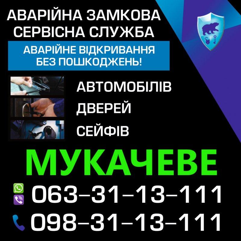 Аварійне відкриття авто Мукачеве