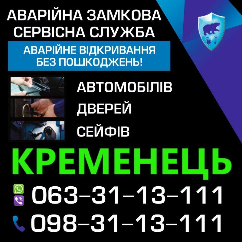 Аварійне відкриття автомобілів Кременець