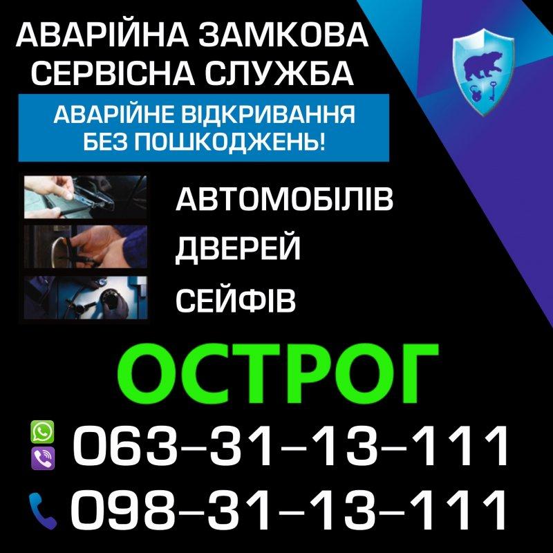 Заказать Аварійне відкриття сейфів Острог