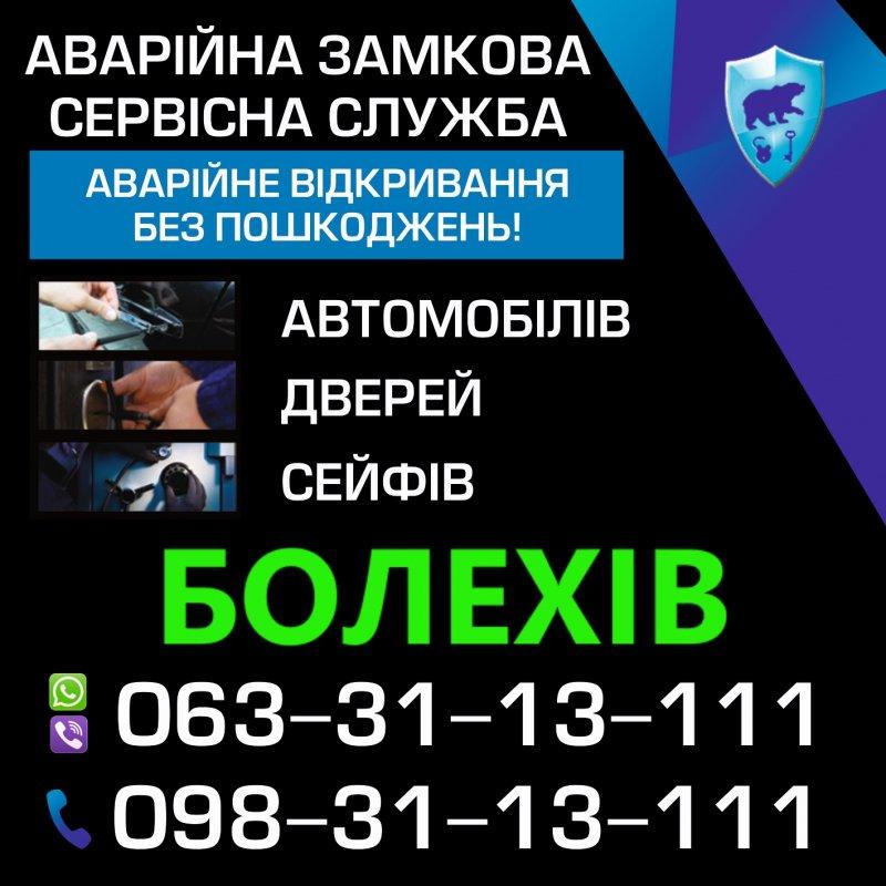 Заказать Аварийное вскрытие дверей Болехов