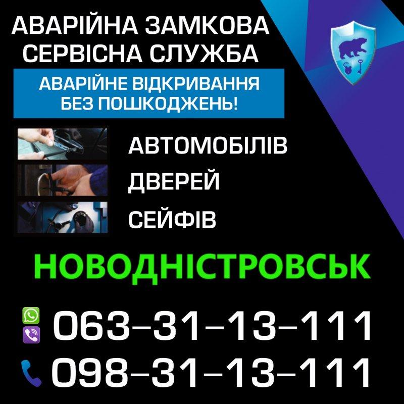 Аварийное вскрытие дверей Новоднестровск