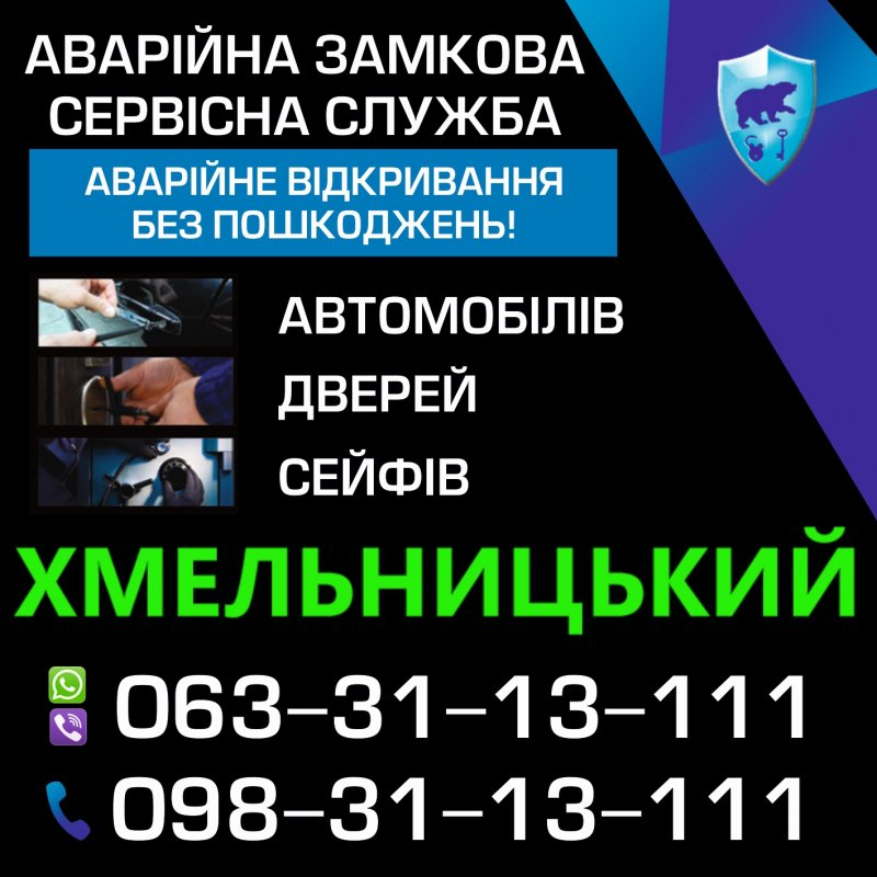 Заказать Аварийное вскрытие квартир Хмельницкий