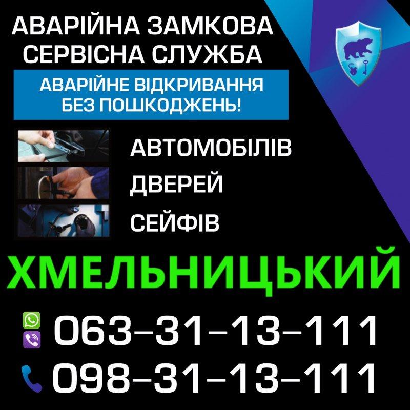 Заказать Аварийное вскрытие дверей Хмельницкий
