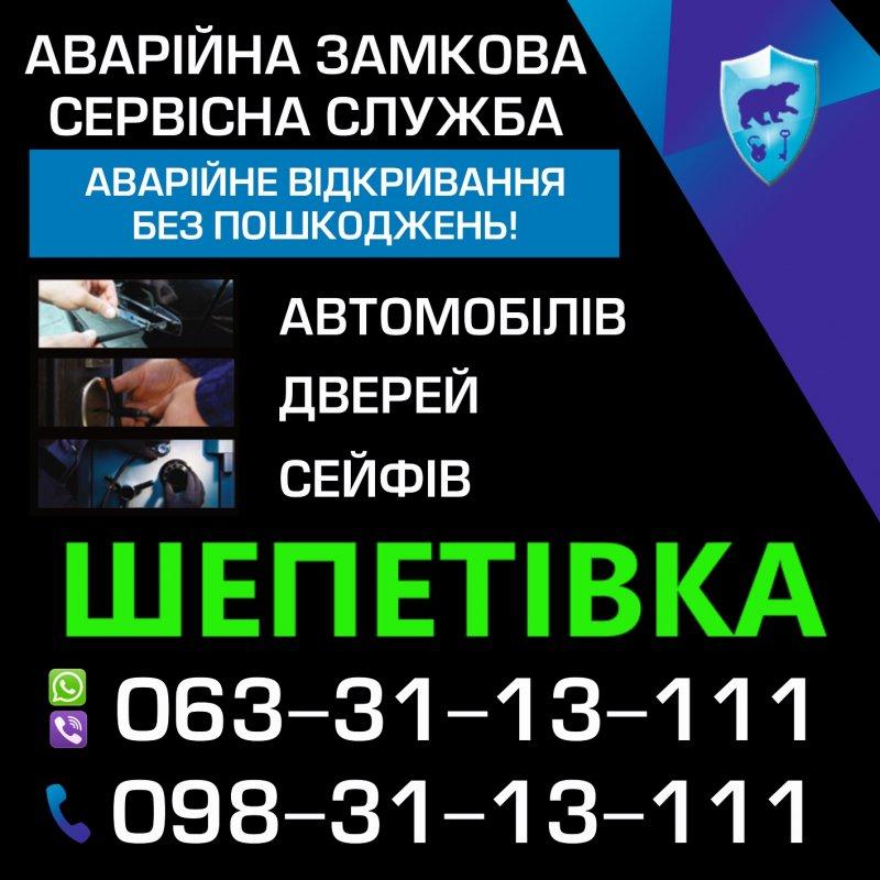 Заказать Аварийное вскрытие автомобилей Шепетовка