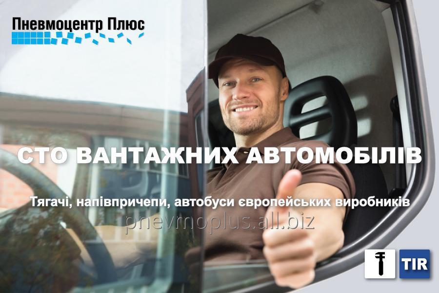 Заказать СТО грузовых автомобилей Ровно