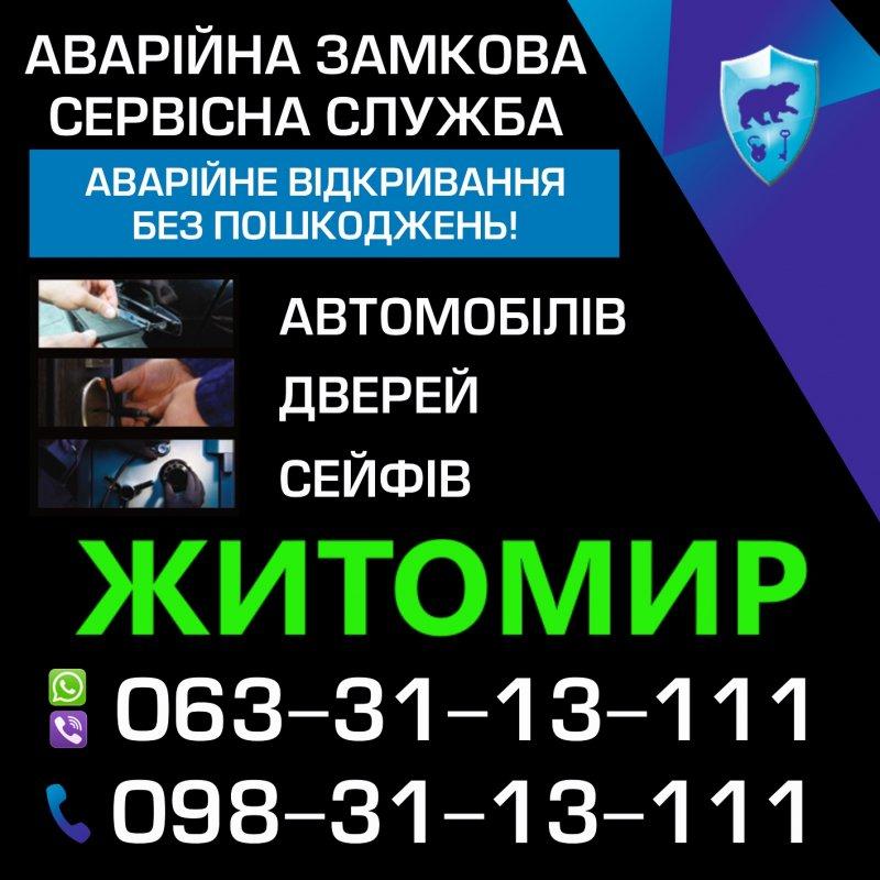 Заказать Аварійне відкриття авто Житомир