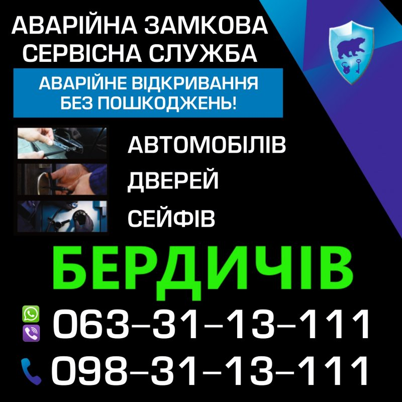 Заказать Аварійне відкриття квартир Бердичів