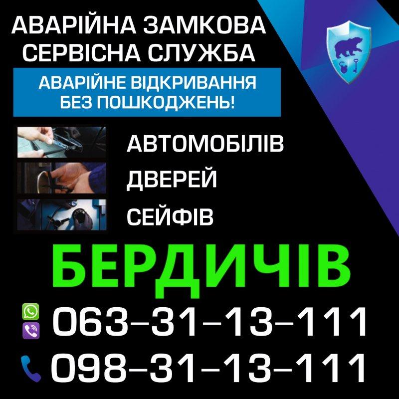 Заказать Аварійне відкриття авто Бердичів