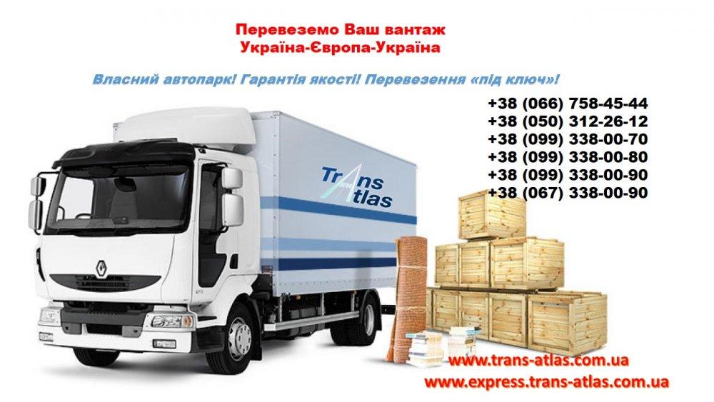 Order M_zhnarodn_ vantazhn_ perevezennya
