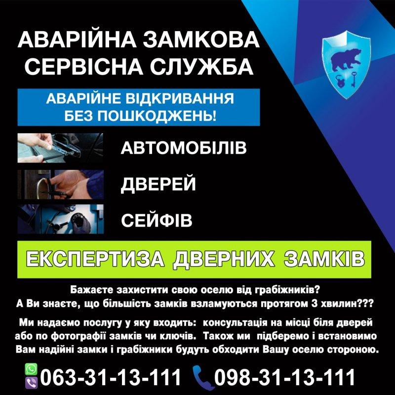 РЕМОНТ ДВЕРНИХ ЗАМКІВ ЛЬІВІВ НЕДОРОГО 24/7