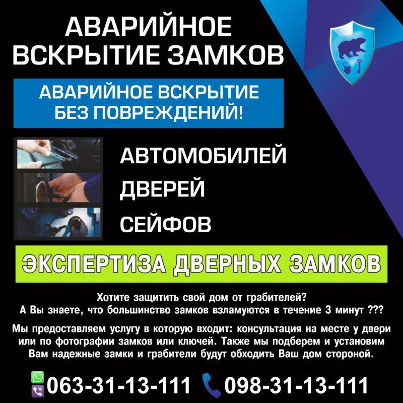 ЗАМЕНА ДВЕРНЫХ ЗАМКОВ ЛЬВОВ НЕДОРОГО 24/7