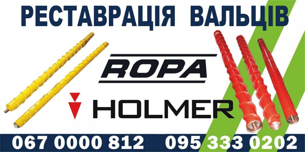 Заказать Восстановления и ремонт вальцев,PALCHЕ, пальче,ПАЛЬЧЕ