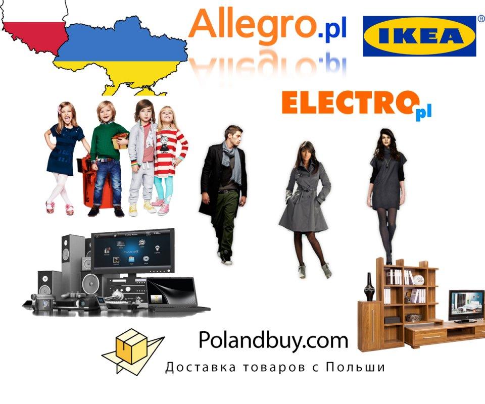 Заказать Доставка товаров из интернет-магазинов Польши под 0%
