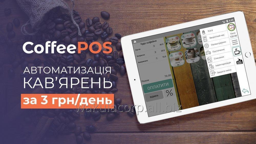 Заказать Автоматизация кафе. Приложение CoffeePOS