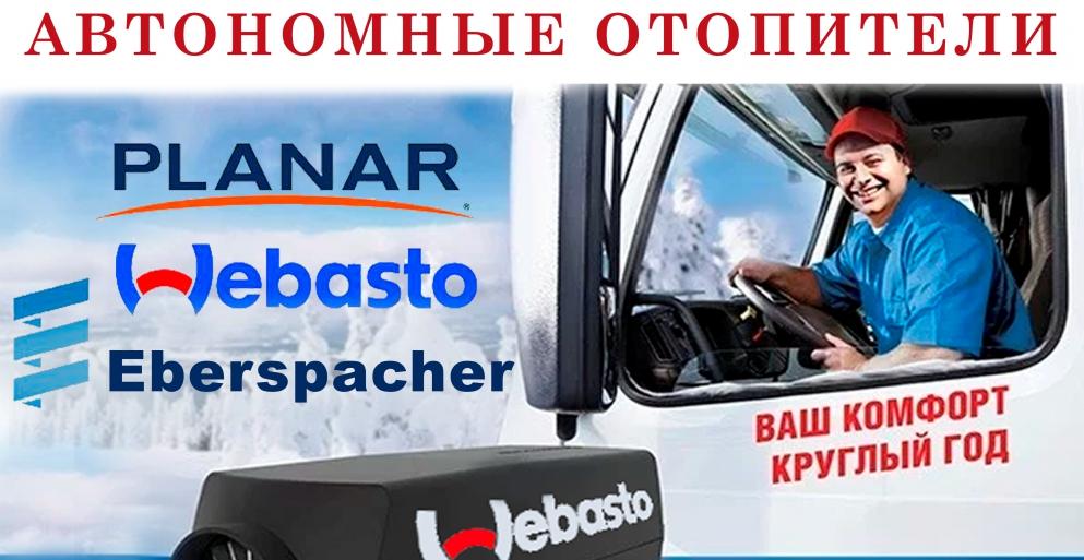 Заказать Ремонт автономок Планар, Вебасто, Эбершпехер