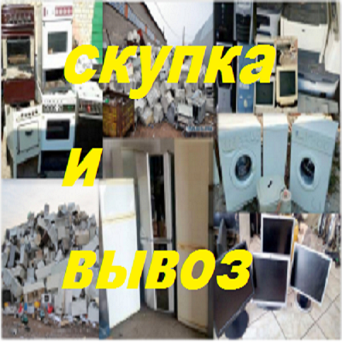Заказать Скупка техники Киев
