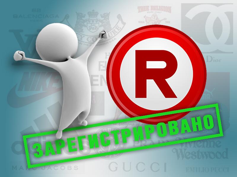 Заказать Регистрация торговой марки