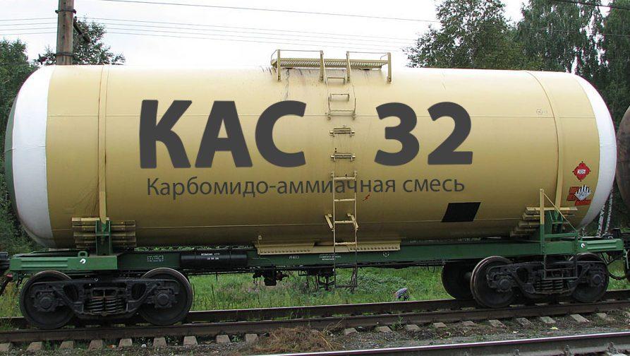 Карбамідно-аміачна суміш (КАС)