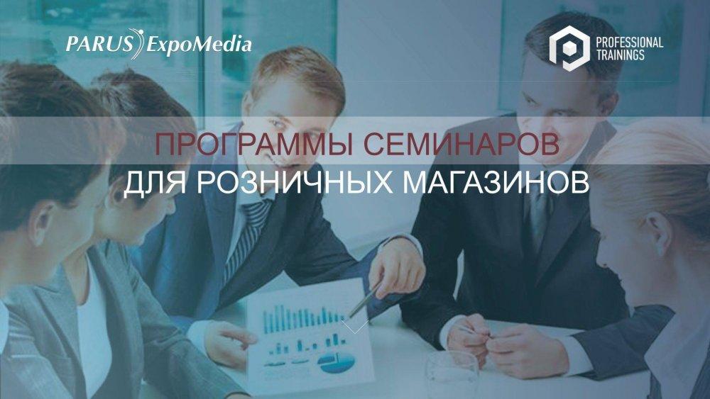 """Тренинги """"УПРАВЛЕНИЕ ФИНАНСОВЫМИ ПОКАЗАТЕЛЯМИ"""" , """"ОЦЕНКА ПЕРСОНАЛА"""" 6 февраля, Киев"""