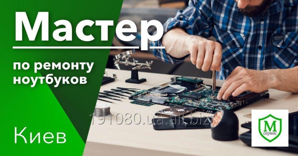 Заказать Ремонт ноутбуков и компьютеров Киев