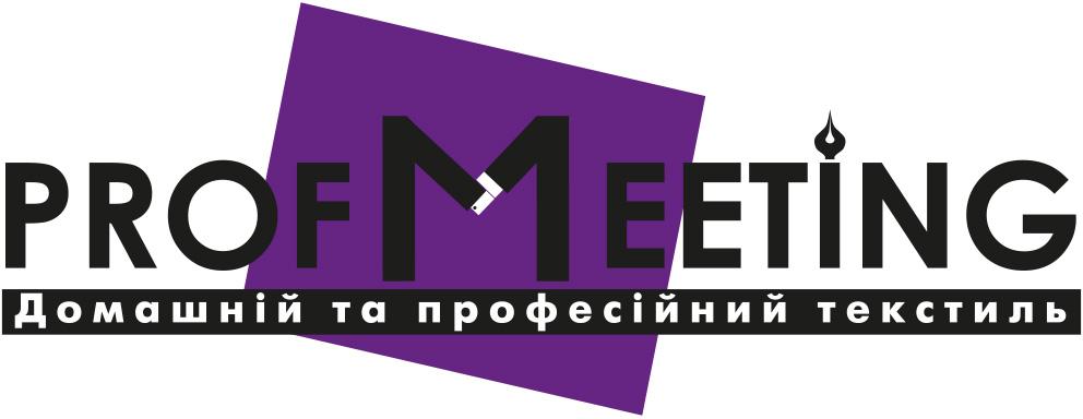 Заказать PROFMeeting: домашний и профессиональный текстиль, Киев, сентябрь 2020