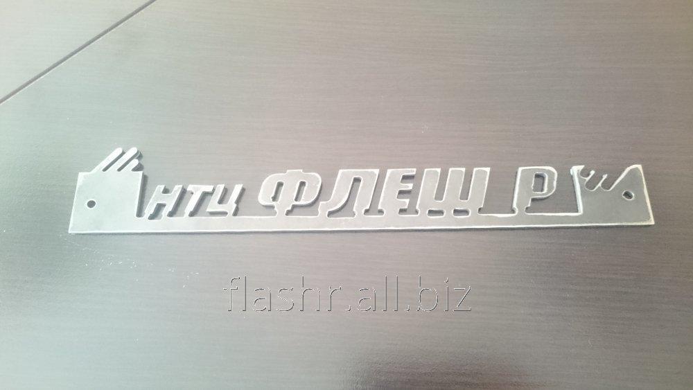 Заказать Лазерная резка металла в Обухове